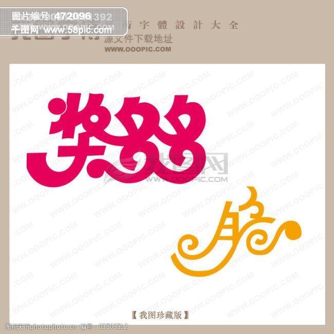 奖多多脆中文现代艺术字创意艺术字pop艺术字pop字体设计图片